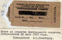 A ticket for the original opening of the National Stadium